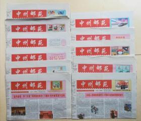 中州邮苑2017~19共28期
