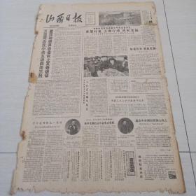 山西日报1983年4月1日(4开四版)抓紧时机立即行动消灭老鼠;平凡岗位志气不凡。