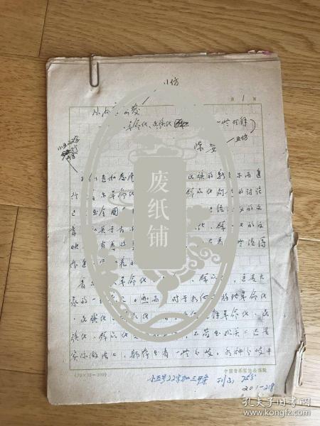 李业道(著名音乐理论家。中国音乐家协会书记处书记。《人民音乐》杂志主编、《音乐研究》杂志主编)手稿《从内容出发》18页,带出版校改稿。发表在1964年《人民音乐》。
