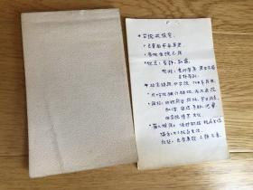楼庆西(著名建筑学家、清华大学古建筑研究所所长。师从梁思成)笔记本一册,小笔记本,约35页,无款