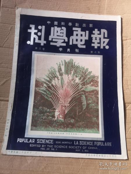 科学画报(民国24年)