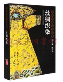丝绸织染:中国传统工艺全集(精装)