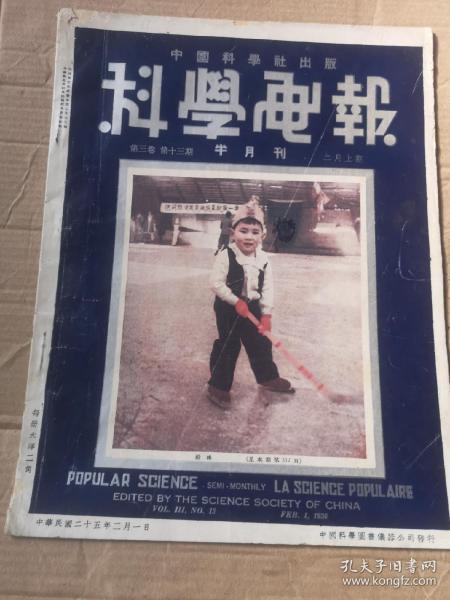 科学画报(民国25年)2月上期