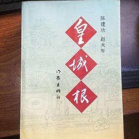 【著名作家、作协副主席陈建功及著名京味作家赵大年 签名钤印本】《皇城根》作家出版社1992年一版一印,永久保真,假一赔百。