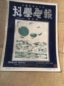 科学画报(民国24年)9月下期