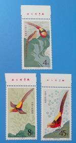 T35 金鸡 特种邮票带上厂铭(JT十珍)(发行量250万套)