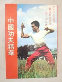 旧版武术丛书—《中国功夫精华》