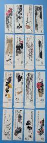 T44 齐白石作品选 特种邮票部分带边(发行量200万套)