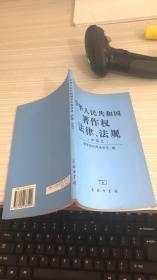 中华人民共和国著作权法律、法规(中英文)