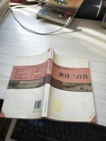 中小学语文精品文库 第二辑  唐诗三百首