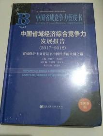 (2017-2018)中国省域经济综合竞争力发展报告