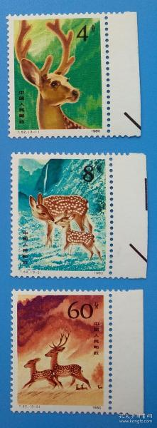 T52 梅花鹿特种邮票带边 (发行量150万套)