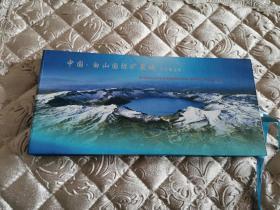 白山国际矿泉城风光明信片两本20全