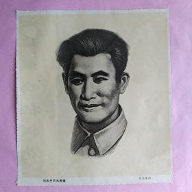刘志丹同志画像 素描