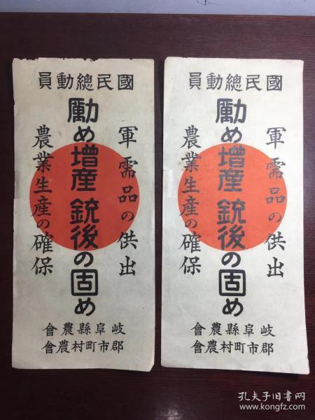 日本二战时期国民宣传单