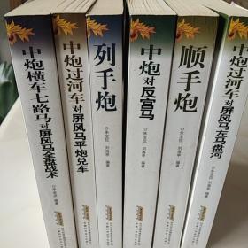 中国象棋经典布局系列:中炮横车七路马对屏风马全盘战术(6本合售)