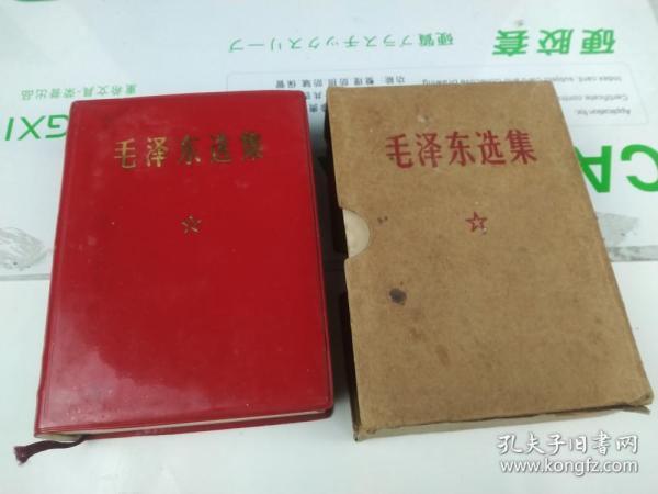 毛泽东选集.64开文革塑皮红宝书原装纸盒套