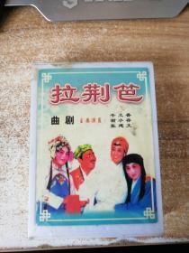 磁带中国戏曲 曲剧 拉荆笆 精装2盒1