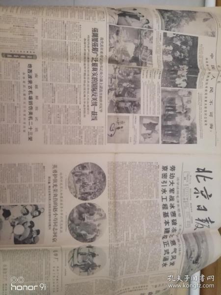 北京日报1966