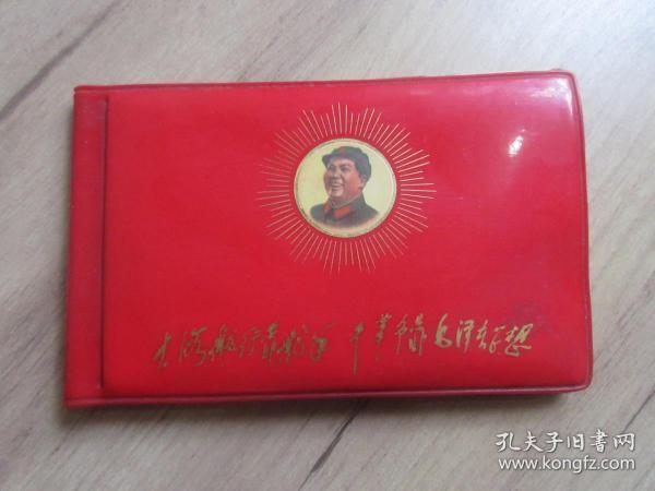 红宝书-罕见大文革时期空字028部队版《毛主席语录卡片》封面有林彪题词、内有大量毛主席彩色头像-尊E-4(7788)