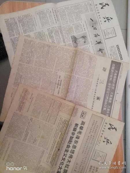《民兵》报解放军报专刊