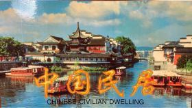 中国民居21张邮折。
