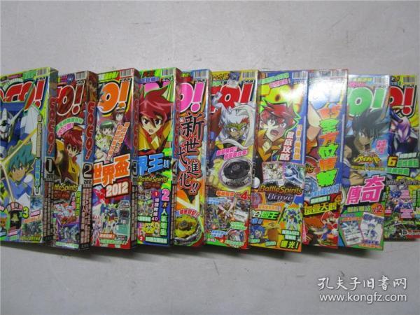COCO!双周刊 2012年第1-10期10册合售