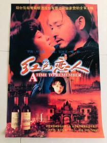 张国荣 红色恋人 海报