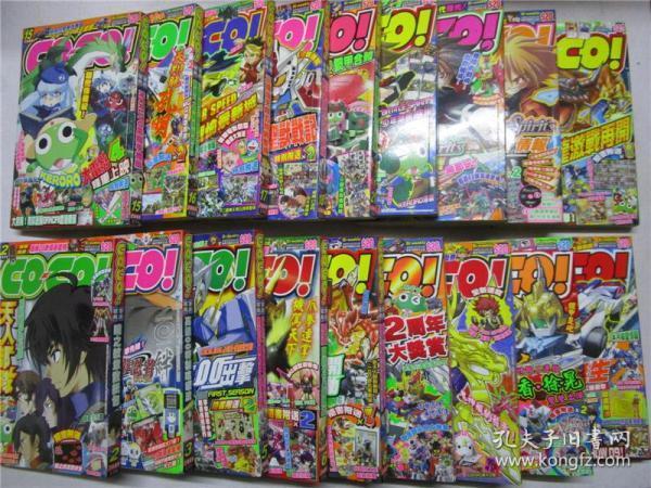 COCO!双周刊 2009年第2-26期缺1.4.7.10.14.19.20.25期18册合售
