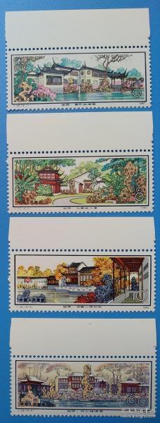 T56 苏州园林——留园  特种邮票带边 (发行量100万套)