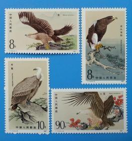 T114 猛禽 邮票(发行量625万套)