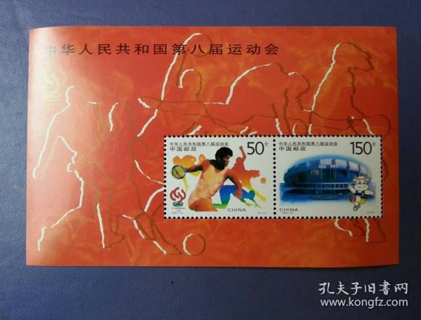 邮票    1997-15    小型张    小全张     中华人民共和国第八届运动会