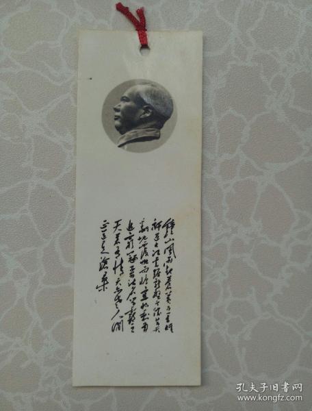 文革毛泽东语录书签