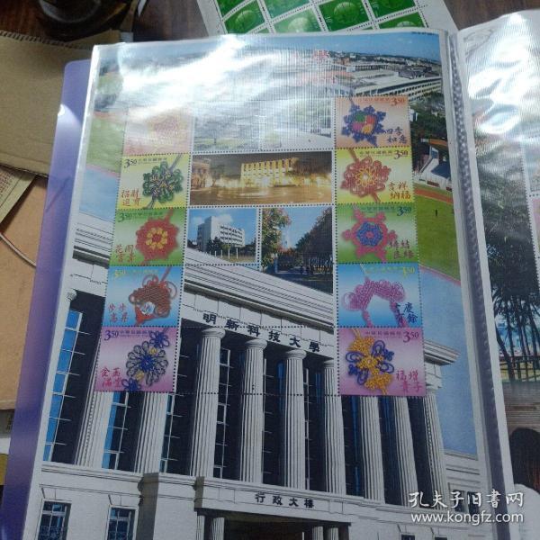 明新科技大学个人化邮票版邮票:内有3.5元邮票8张,面值28元