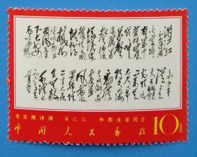 文7 毛主席诗词 邮票 《满江红•和郭沫若》(发行量700万套)