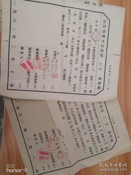山东省牟平县房屋草契纸1963年,两个合售。