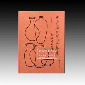 中国历代瓷器鉴定