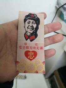 敬祝毛主席万寿无疆,丝织书签尺寸11×4.5厘米