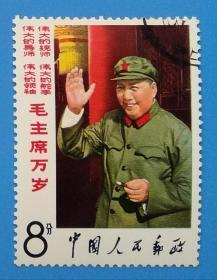 文2 毛主席万岁 邮票毛主席和红卫兵在一起(大招手)信销票(发行量1000万套)
