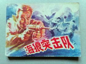 『满50元包邮』连环画小人书(海狼突击队)8成新1982年版