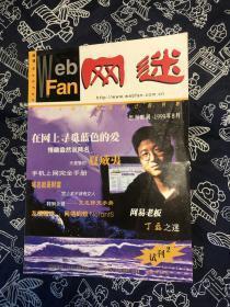 网迷 1999年试刊第2期