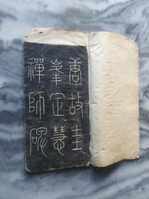 【 唐故圭峰定慧禅师碑 】清代拓本,原装一册全。