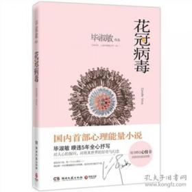 花冠病毒(毕淑敏关于新型冠状病毒的预言之作 市面罕见)绝对不是低价高仿盗版书