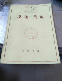 历史人物传记_虞诩·黄琼