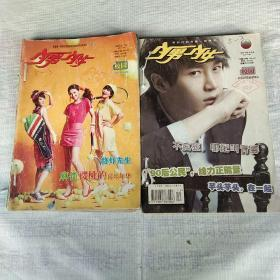 少男少女2012年1-12(A)全