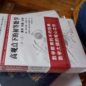 高观点下的初等数学3册