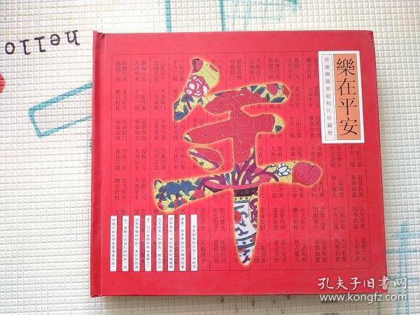 2011年兔年《乐在平安》节庆团员家庭相片珍藏册