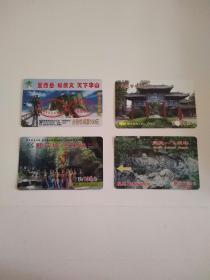 门票  4枚  灵隐-飞来峰,保定~古莲花池,西岳华山索道,野三坡~百里峡。