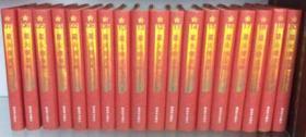 星火燎原全集(精装)星火燎原全集1-20卷精装 革命回忆录作品集 文稿1705篇/图片2117幅定价1290元全新正版星火燎原