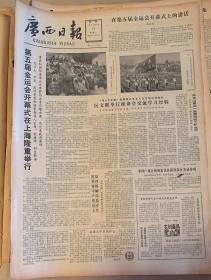 广西日报       1983年9月19日 1*第五届全运会开幕式在上海隆重举行。20元